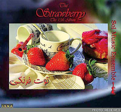 توت فرنگی تازه برای شادابی رسید - ۲۷ مهر ۹۱