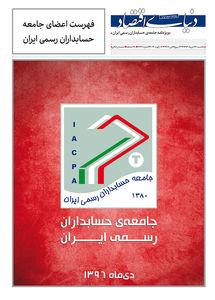 ويژهنامه جامعهی حسابداران رسمی ایران