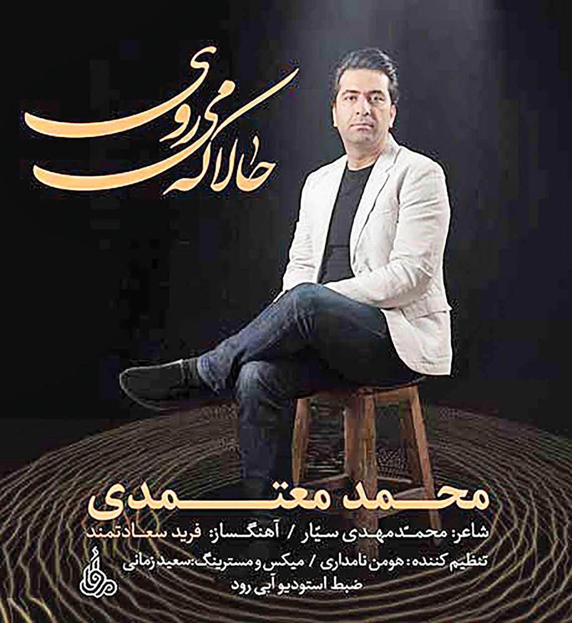 آلبوم جدید محمد معتمدی در راه بازار