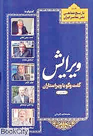 روایت پنج استاد برجسته از تاریخ ویرایش در ایران