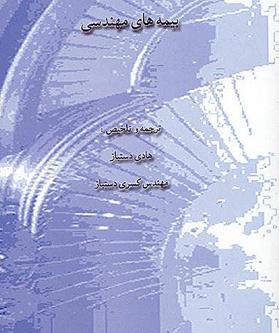 «بیمههای مهندسی» منتشر شد