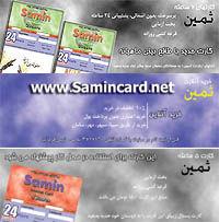 ثمین اولین کارت اعتباری در ایران