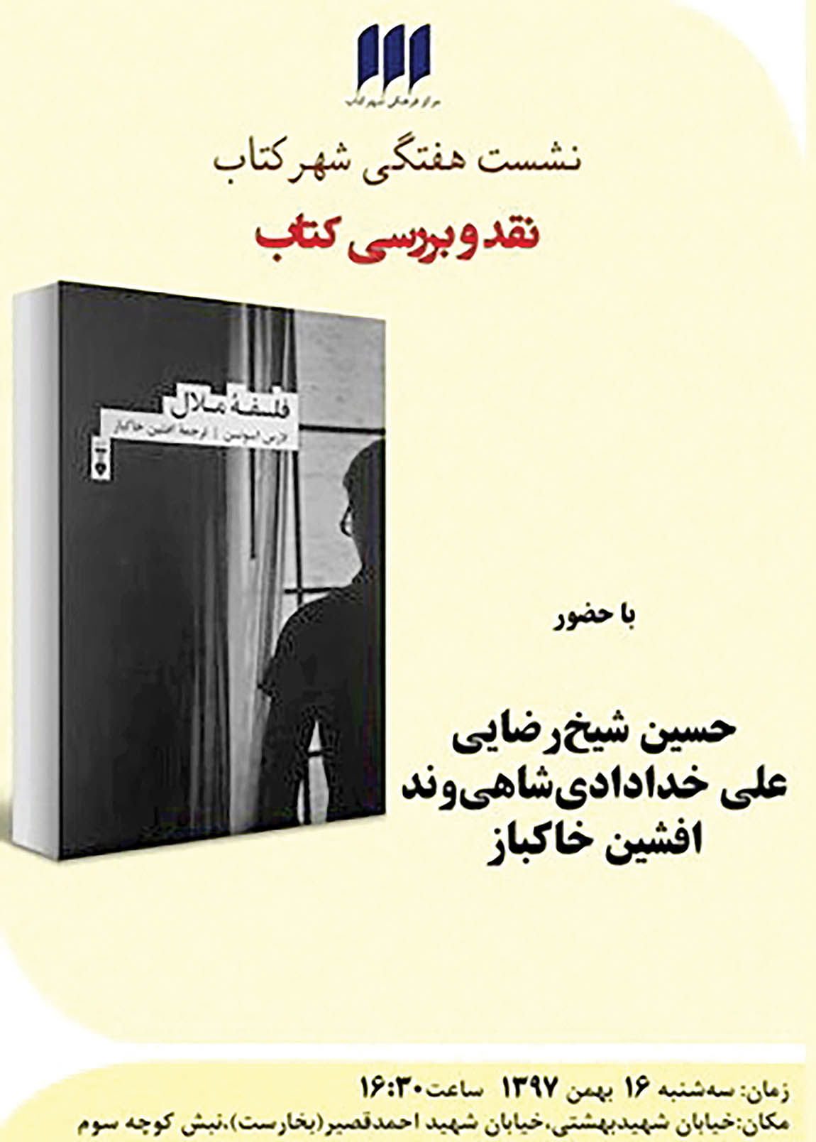 بررسی «فلسفه ملال» در شهر کتاب