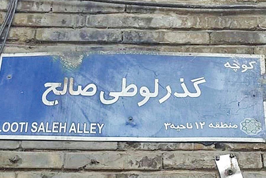 تاریخ گذر لوطی صالح
