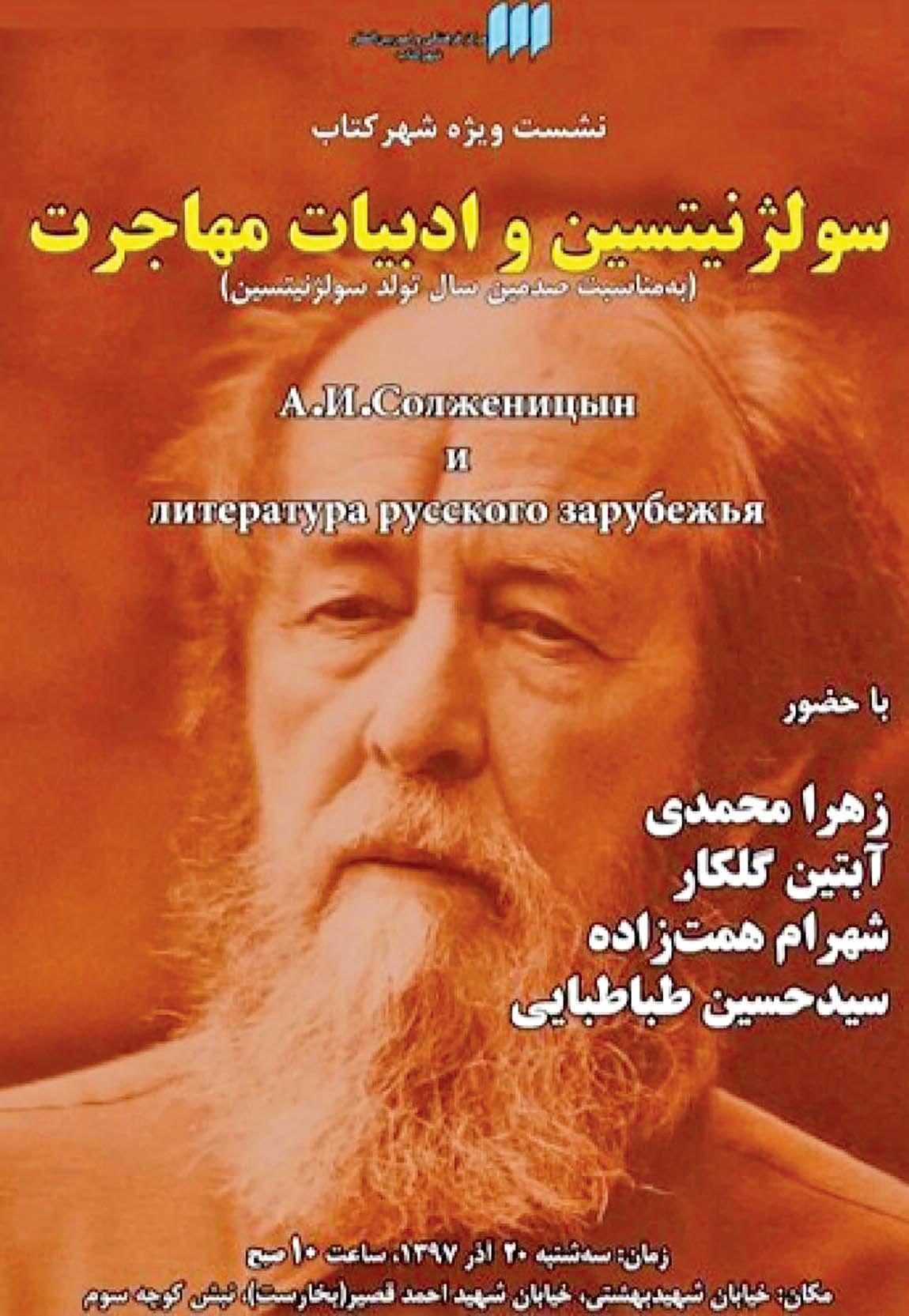 بزرگداشت صدمین سال تولد سولژنیتسین در شهر کتاب