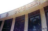 بانک ملی ایران و ایجاد تحول در بانکداری سنتی