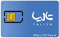 دور جدید واگذاری سیمکارتهای اعتباری در تهران آغاز شد