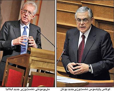 یونان و ایتالیا در دوره گذار