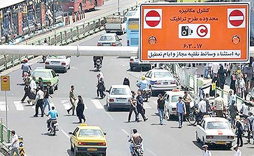 آشفتگی در ثبتنام طرح ترافیک 97