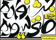 برگزاری اختتامیه جشنواره طنز سوره