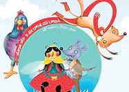 اجرای «خروس زری پیرهن پری» احمد شاملو برای کودکان