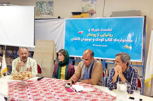 برگزاری جشنواره کتاب کودک در کاشان
