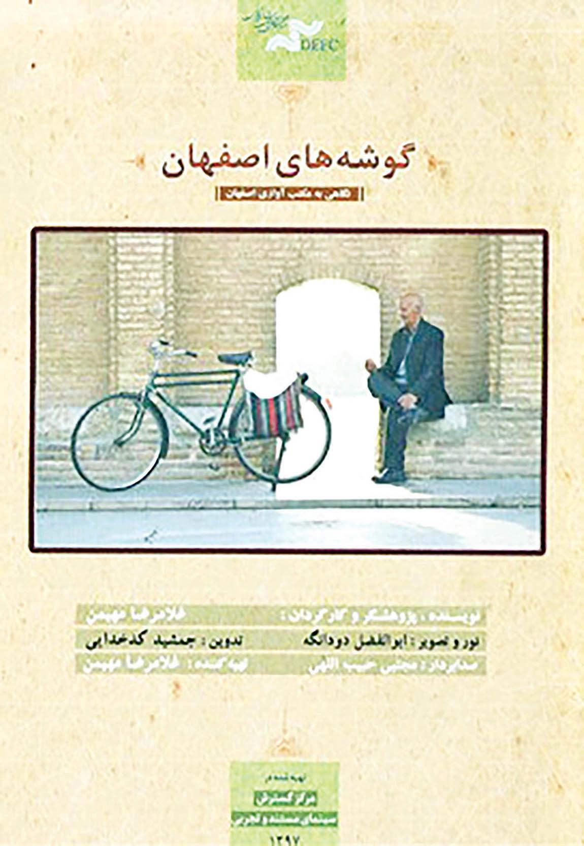 بررسی 90 سال موسیقی اصفهان در شبکه خانگی