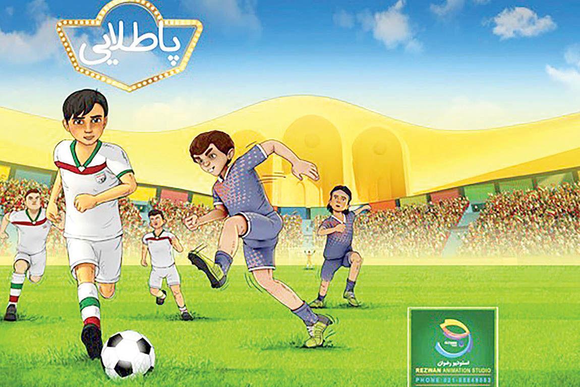 ساخت نسخه ایرانی سریال «فوتبالیستها»