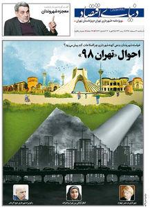 ویژه نامه «شهرداری تهران» ویژهاستان تهران