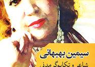 انتشار شناختنامه سیمین بهبهانی به قلم کامیار عابدی