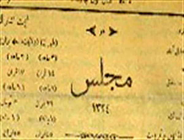 چگونگی نظارت بر مطبوعات قاجاری