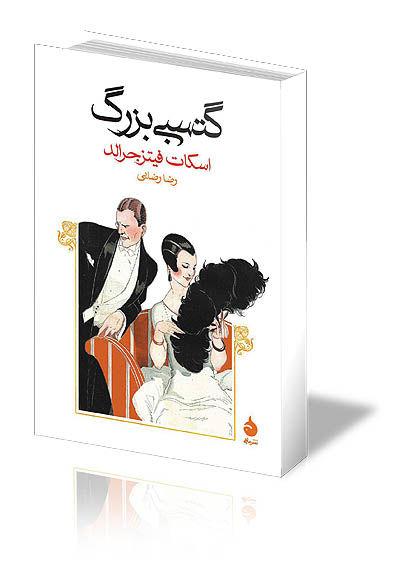 ترجمه امروزی رمانی بزرگ