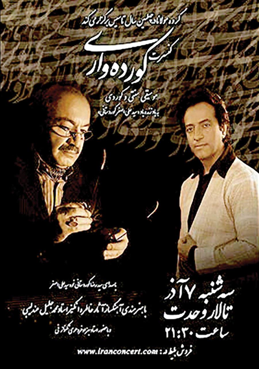 کنسرت «کوردهواری» عندلیبی در چهل سالگی گروه مولانا