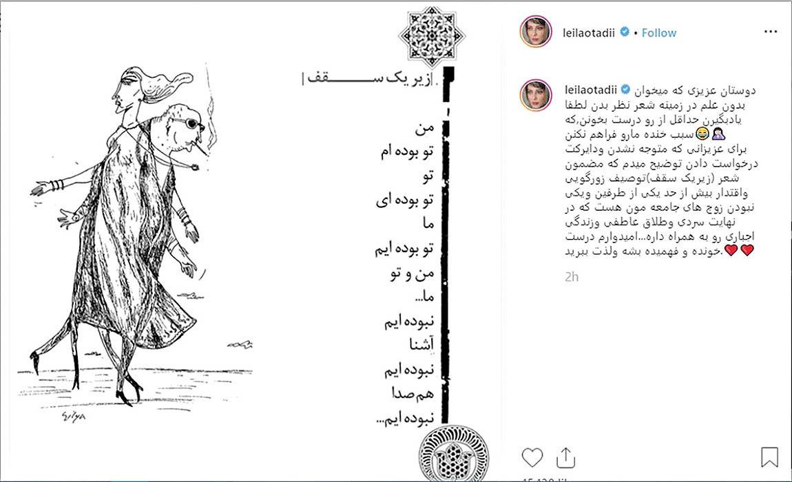 واکنش لیلا اوتادی به انتقادها از شعرش