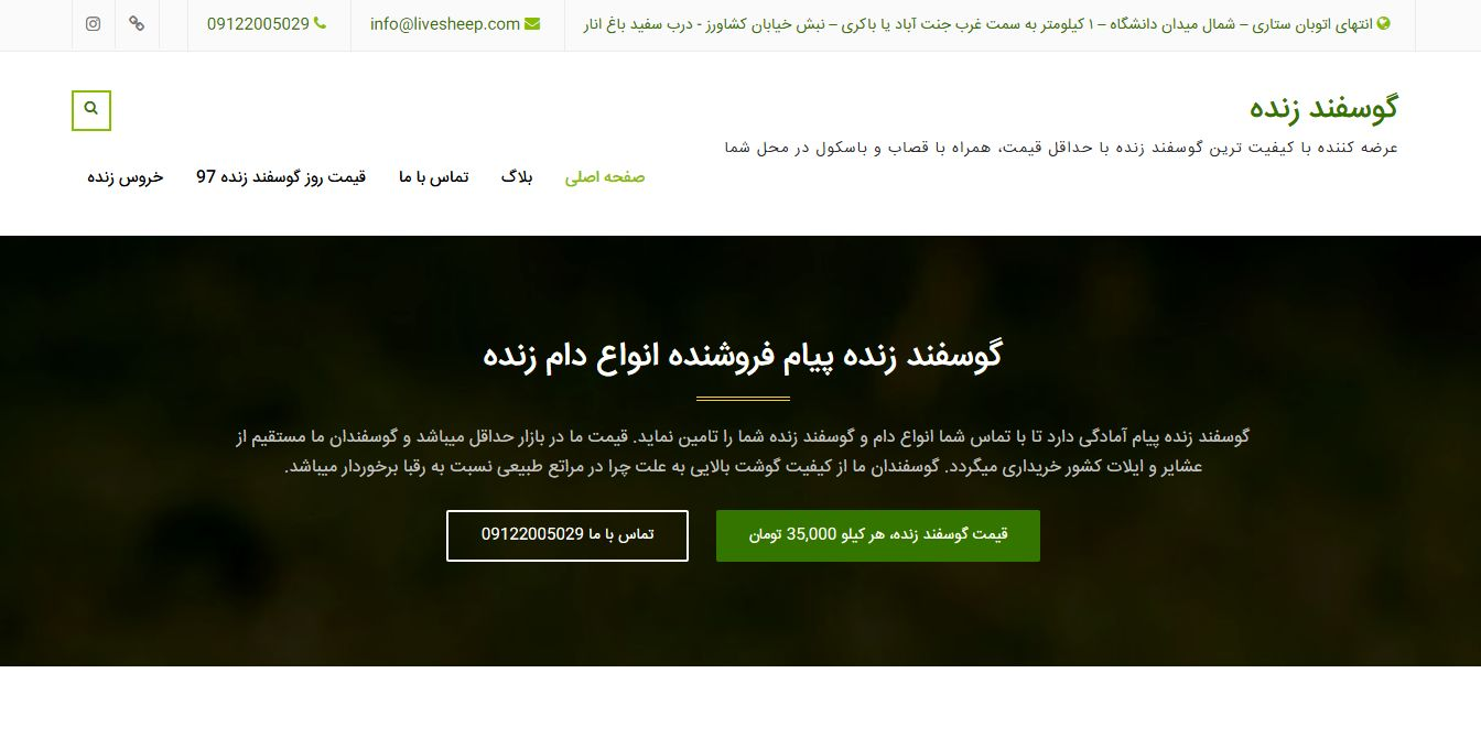 خرید اینترنتی خروس و گوسفند زنده در تهران