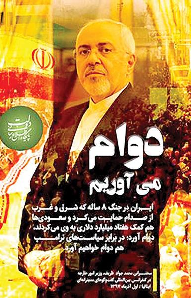 ایران 7 هزار سال دوام آورده و میآورد