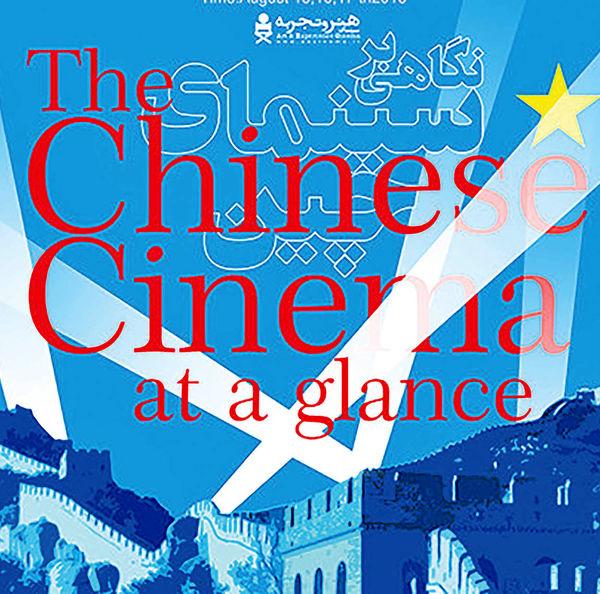 مرور سینمای چین در گروه «هنر و تجربه»