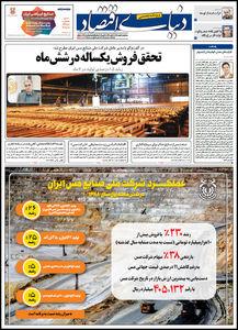 ویژهنامه سراسری «شرکت ملی صنایع مس ایران»