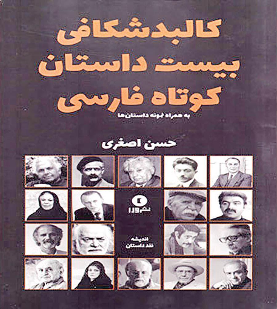 کالبدشکافی بیست داستان کوتاه فارسی در یک کتاب
