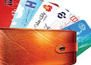 آمادهسازی بانکها برای تجمیع کارتهای بانکی