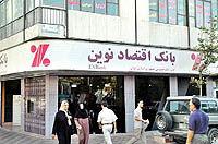 تعداد حسابهای سپرده بانک اقتصاد نوین 100درصد رشد کرد