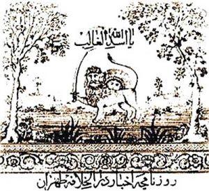 انتشار نخستین روزنامه در ایران