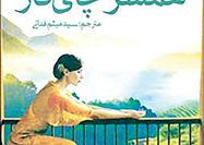 «همسر چایکار» در بازار کتاب