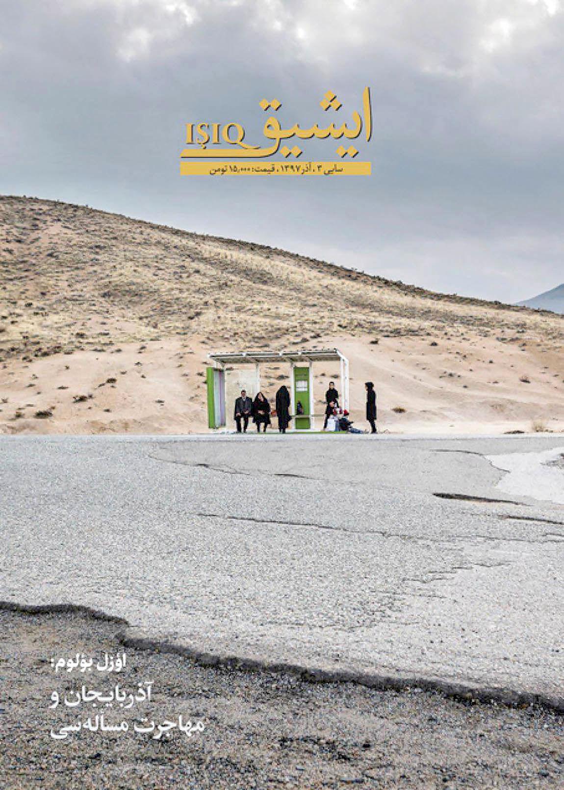پرونده آذربایجان و مهاجرت در مجله «ایشیق»