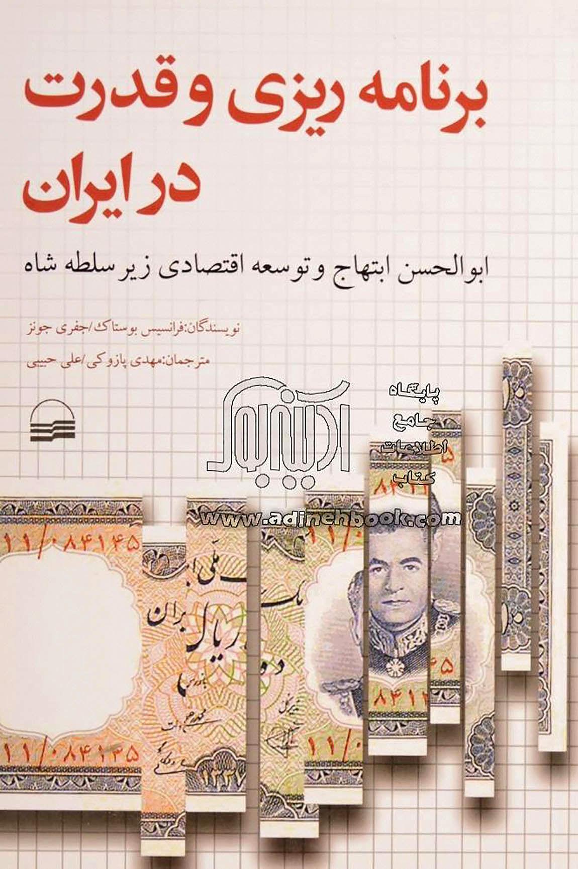 ریشههای برنامهریزی توسعه در ایران