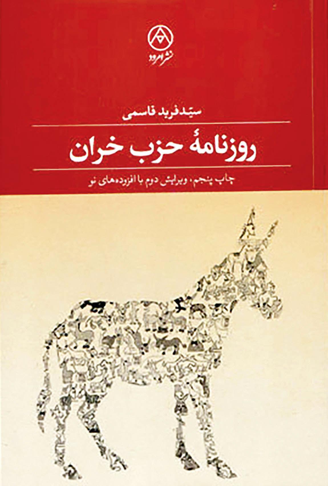 «روزنامه حزب خران» در بازار کتاب