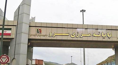 سالن مسافری پایانه مرزی سرو آذرماه افتتاح میشود