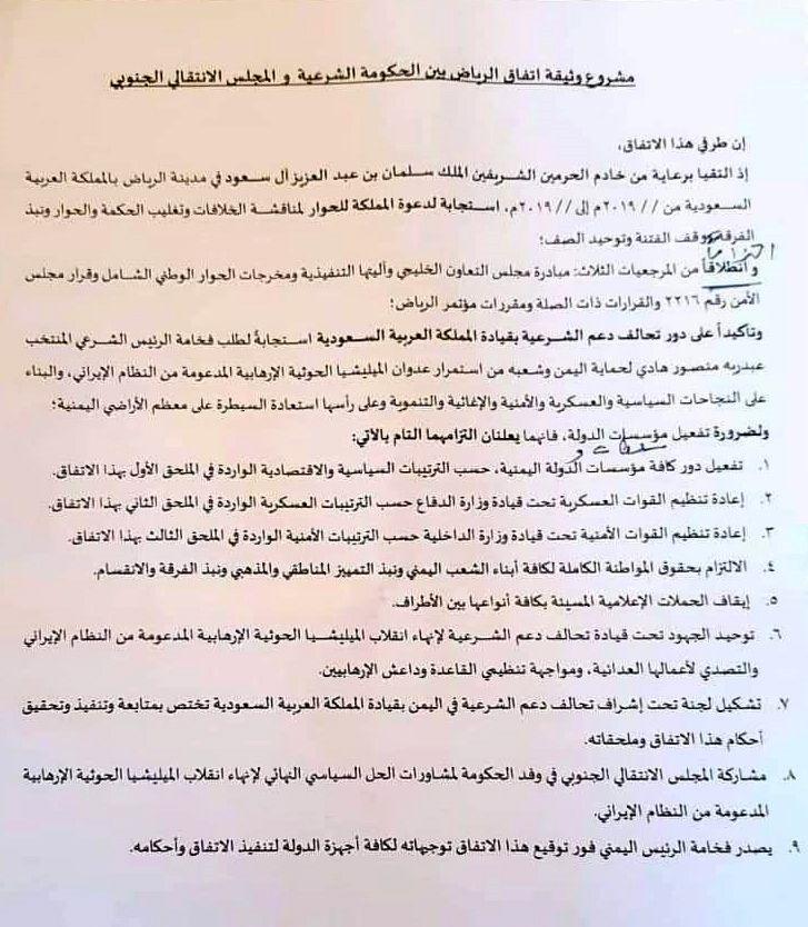 متن پیشنویس توافق ریاض میان دولت هادی و نیروهای وابسته به امارات