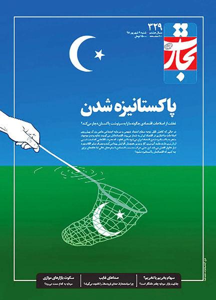 هشدار «پاکستانیزه شدن»  در تجارت فردا