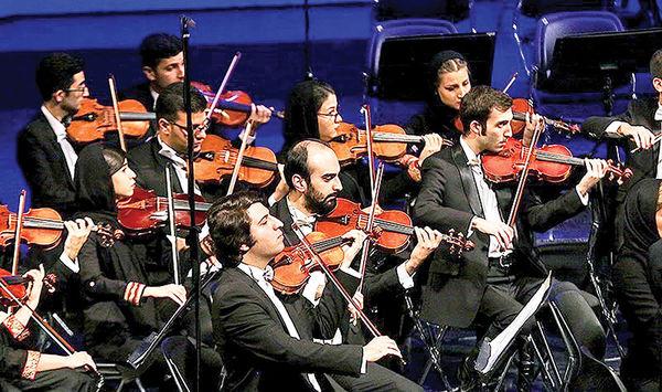 تاسیس ارکستر فیلارمونیک تهران