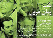 شب رمان عربی در خانه گفتمان شهر