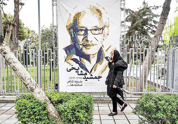 نامگذاری خیابانی بهنام زندهیاد جمشید مشایخی