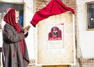 افتتاح موزه خیمهشببازی با حضور هنرمندان