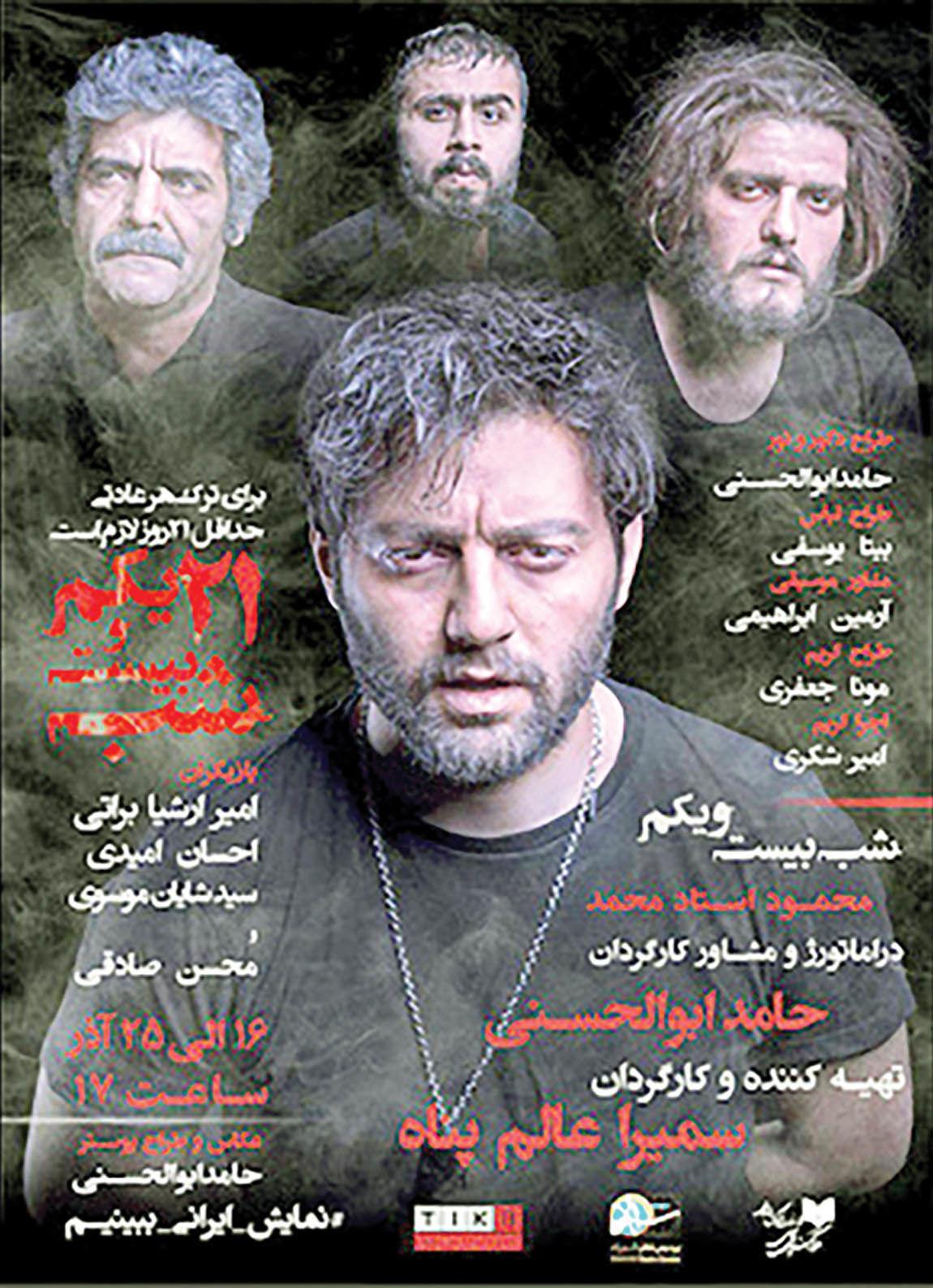 «شب بیست و یکم» در پردیس تئاتر شهرزاد