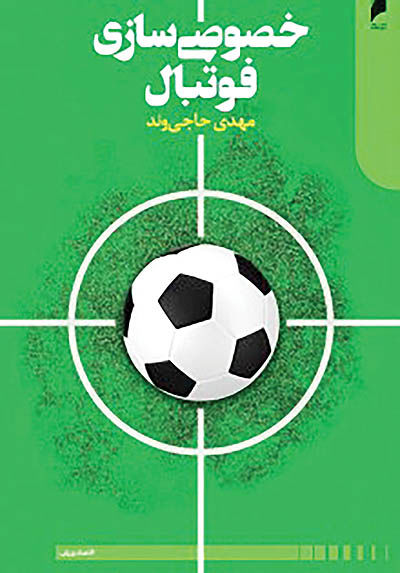 کتاب «خصوصیسازی فوتبال»  منتشر شد