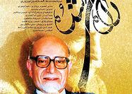 نقد فیلم زندگی بازرگان با حضور محمد قوچانی در تلویزیون