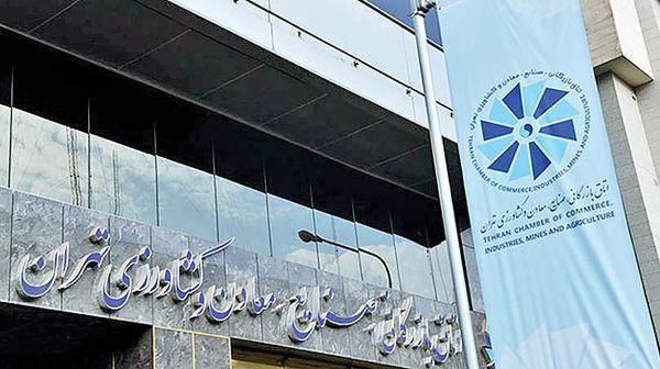 انجمن نظارت، زمانبندی انتخابات رئیس و هیئت رئیسه اتاق ایران در دوره نهم را اعلام کرد رقابت دوم فعالان اقتصادی