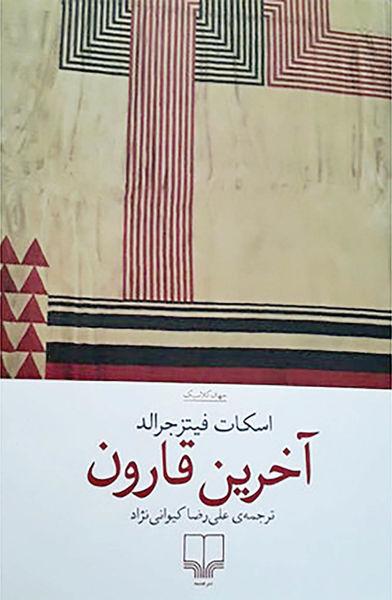 ترجمه «آخرین قارون» فیتزجرالد در بازار کتاب