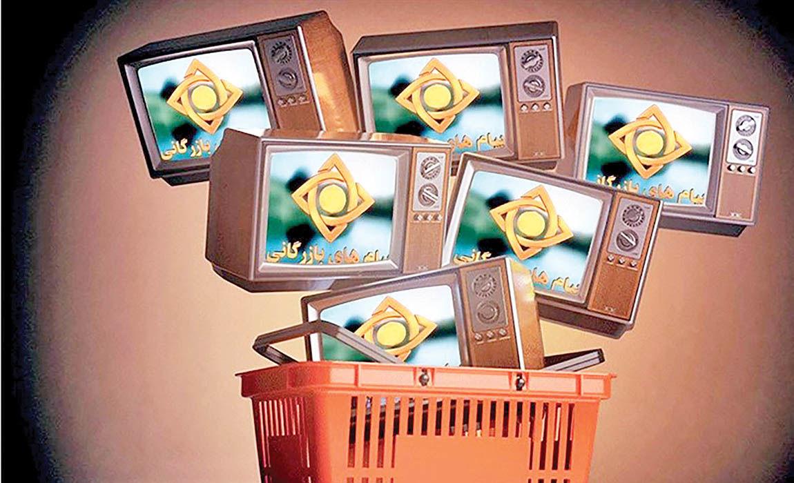 موج سینوسی سیاستهای تبلیغاتی در تلویزیون