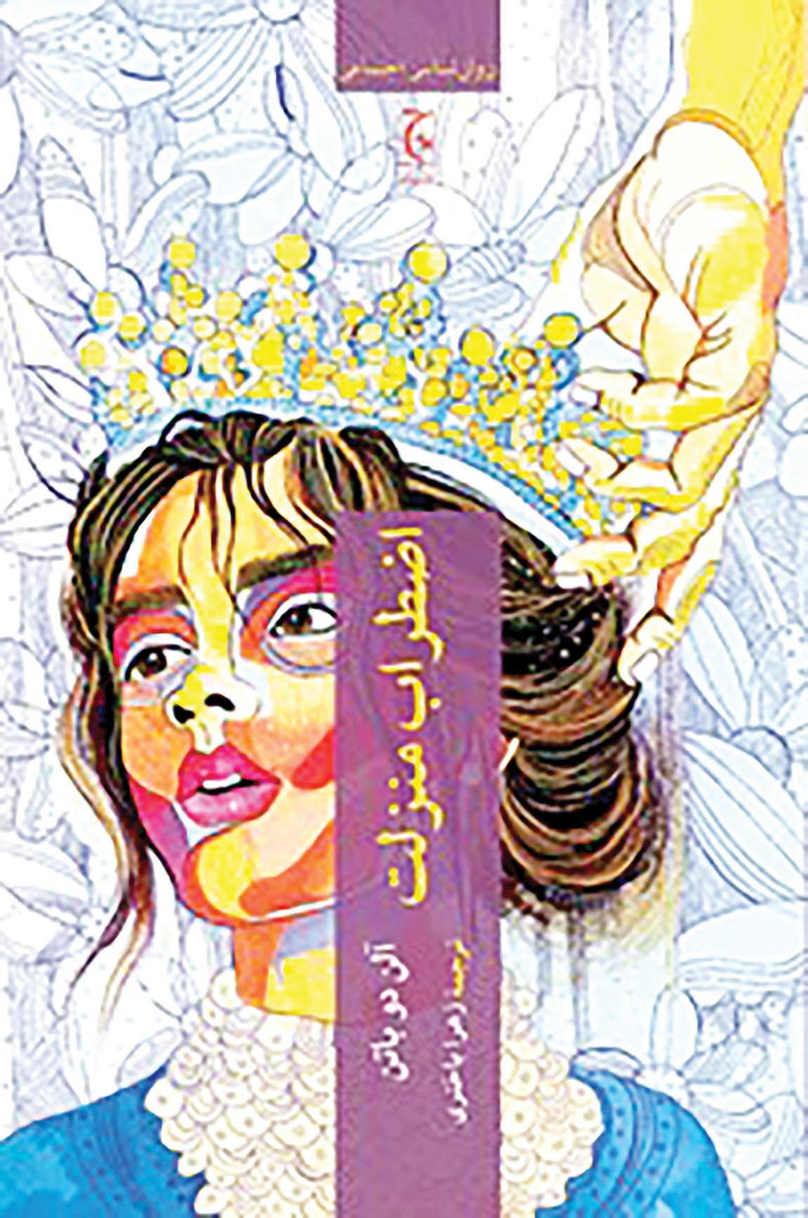 «اضطراب منزلت» در بازار کتاب ایران
